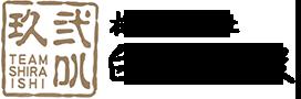 白石荷役 ロゴ